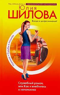 Служебный роман, или Как я влюбилась в начальника Шилова Ю.В.