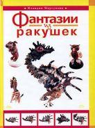Моргунова К. - Фантазии из ракушек' обложка книги