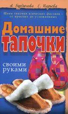 Бурдюгова А.И., Парьева Е.В. - Домашние тапочки своими руками' обложка книги