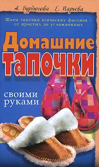 Домашние тапочки своими руками Бурдюгова А.И., Парьева Е.В.