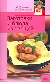 Заготовки и блюда из овощей Рубальская Л.А.