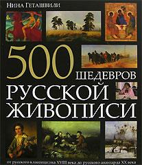 500 шедевров русской живописи