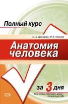 Дроздова М.В., Яковлев М.В. - Анатомия человека: учебное пособие' обложка книги