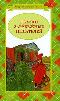 Сказки зарубежных писателей