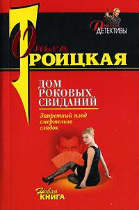 Дамские детективы Г.Романовой, О.Троицкой (обложка)