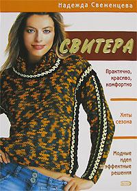 Свитера Свеженцева Н.А.