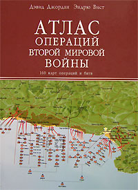 Иллюстрированная история войн ХХ века