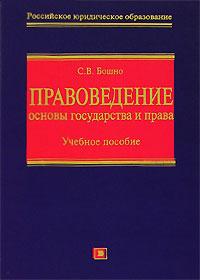 Правоведение: основы государства и права: учеб. пособие. (+CD)