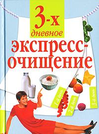 Трехдневное экспресс-очищение Пищалев В.И.