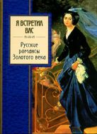 Я встретил вас. Русские романсы Золотого века