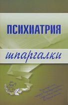Гейслер Е.В., Дроздов А.А. - Психиатрия. Шпаргалки' обложка книги