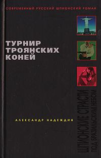 Абдуллаев. Лучшие современные детективы и шпионские романы