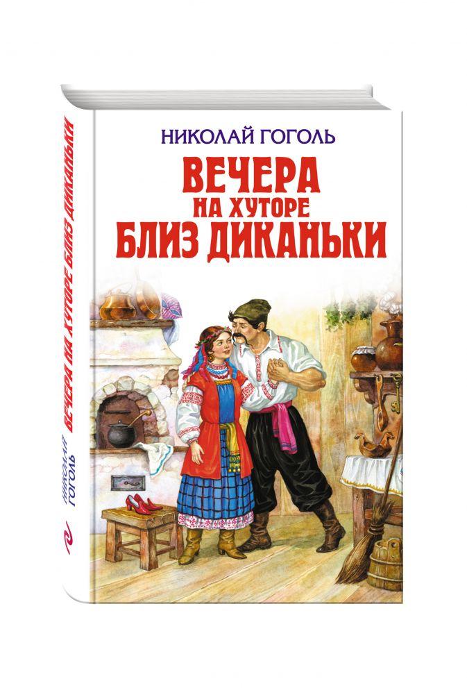 Николай Гоголь - Вечера на хуторе близ Диканьки обложка книги