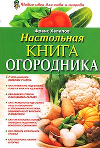 Настольная книга огородника Халилов Ф.Х.