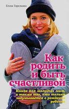 Горелкина Е.П. - Как родить и быть счастливой' обложка книги