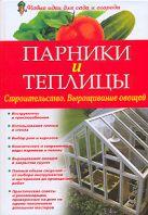 Барышникова Т.К., Михайлова И. А. - Парники и теплицы. Строительство. Выращивание овощей' обложка книги