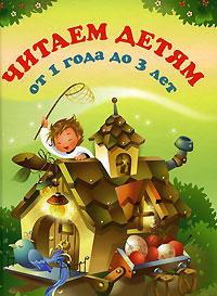 Читаем детям от 1 года до 3 лет