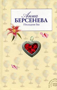 Последняя Ева Берсенева А.