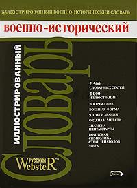 Иллюстрированный военно-исторический словарь Потрашков С.В., Потрашков С.С.