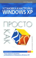 Кушнир А.Н. - Установка и настройка Windows XP. Просто как дважды два' обложка книги