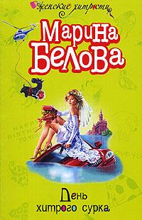 День хитрого сурка Белова М.