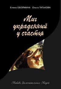 Миг, украденный у счастья. Русские поэтессы - возлюбленные великих людей