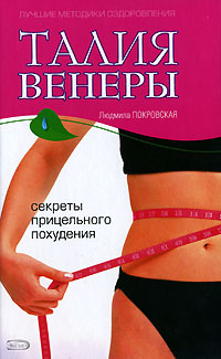 Талия Венеры. Секреты прицельного похудения Покровская Л.
