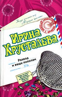 Развод и вещи пополам Хрусталева И.