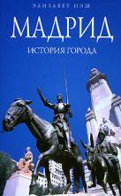 Нэш Э. - Мадрид: История города' обложка книги