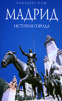 Мадрид: История города