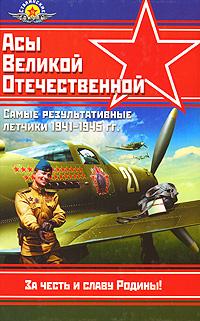 Война и мы. Сталинские соколы