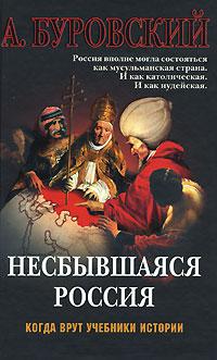 Несбывшаяся Россия