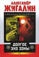 Жигалин А.П. - Долгое эхо зоны' обложка книги