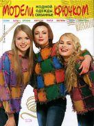 Литвина О.С. - Модели модной одежды, связанные крючком' обложка книги