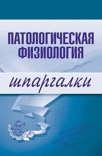 Патологическая физиология. Шпаргалки Барсуков В.И., Селезнева Т.Д.