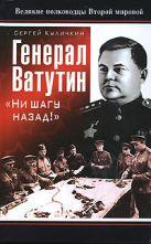Куличкин С.П. - Генерал Ватутин. Ни шагу назад!' обложка книги