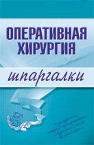 Гетьман И.Б. - Оперативная хирургия. Шпаргалки' обложка книги