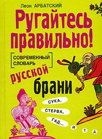 Ругайтесь правильно! Современный словарь русской брани