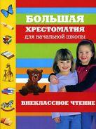 Большая хрестоматия для начальной школы. Внеклассное чтение