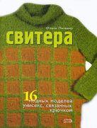 Литвина О.С. - Свитера. 16 модных моделей унисекс, связанных крючком' обложка книги