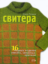 Свитера. 16 модных моделей унисекс, связанных крючком Литвина О.С.