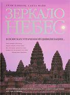 Хэнкок Г., Файя С. - Зеркало небес. В поисках утраченной цивилизации...' обложка книги