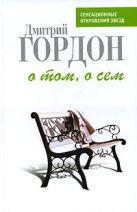 Гордон Д.И. - О том, о сем: История и частная жизнь в диалогах' обложка книги