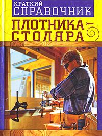 Краткий справочник плотника-столяра