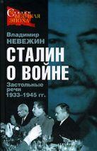 Невежин В. - Сталин о войне. Застольные речи 1933-1945 гг.' обложка книги