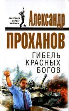 Проханов А.А. - Гибель красных богов' обложка книги