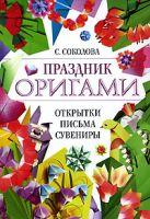 Соколова С.В. - Праздник оригами. Открытки, письма, сувениры' обложка книги