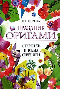 Праздник оригами. Открытки, письма, сувениры