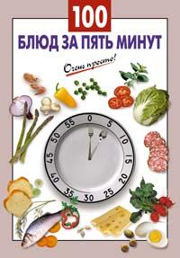 100 блюд за пять минут - фото 1