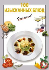 100 изысканных блюд Выдревич Г.С., сост.